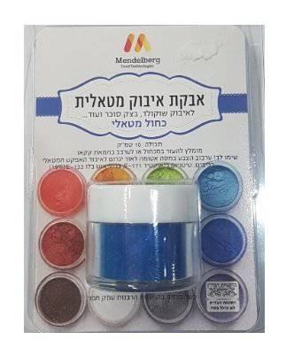 אבקת איבוק מטאלית כחול – מנדלברג