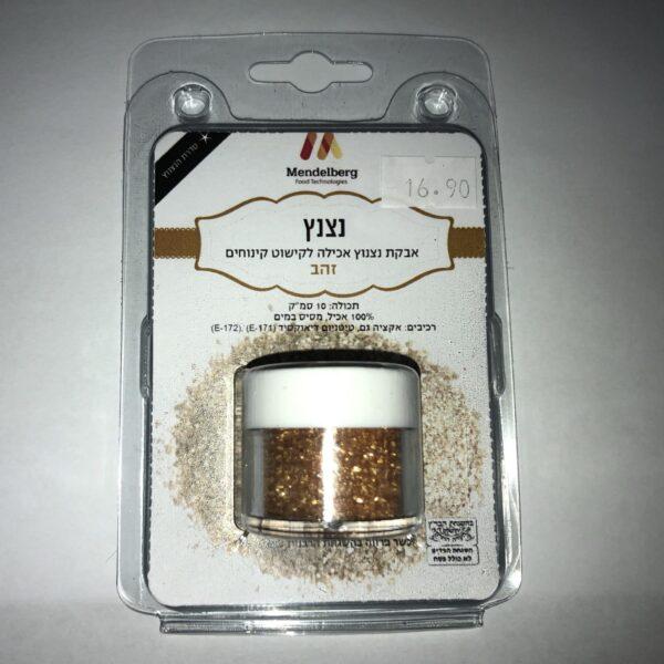 אבקת נצנוץ אכילה זהב – מנדלברג