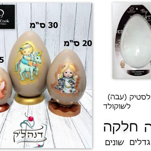 """תבנית בצורת ביצה פלסטיק לשוקולד – 15 ס""""מ"""