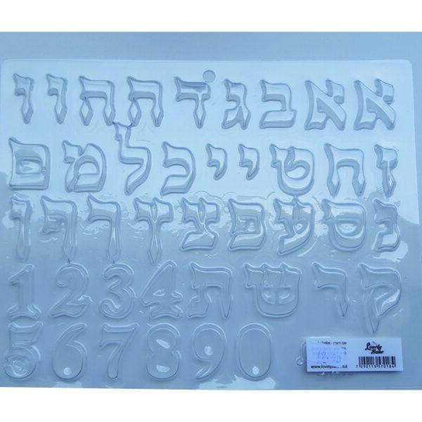 תבנית פלסטיק לשוקולד – אותיות תנכיות