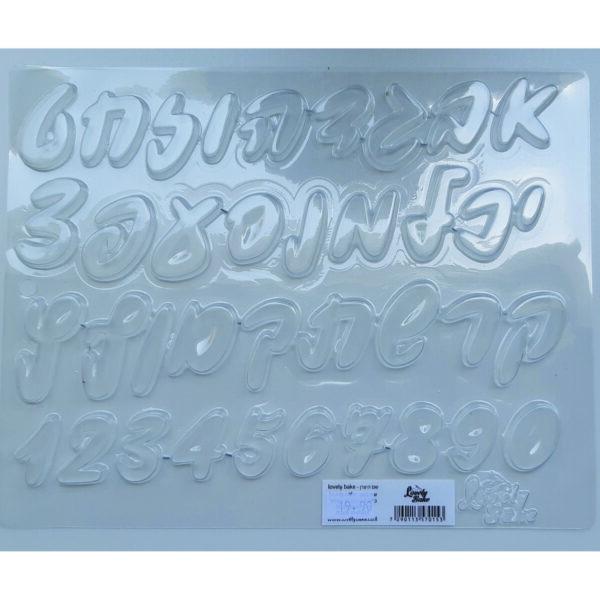 תבנית פלסטיק לשוקולד – כתב גדול