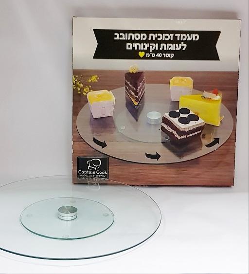 """מעמד לעוגה מסתובב מזכוכית בקוטר 40 ס""""מ"""
