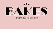 Bakes - בייקס מוצרי אפייה
